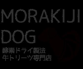 モラキジドッグ